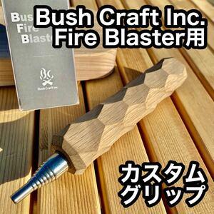 Bush Craft Fire Blaster用 国産ナラ材カスタムグリップ 16