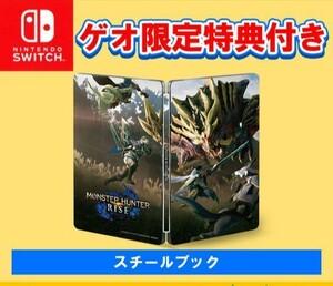 モンスターハンターライズ GEO ゲオ 限定特典 スチールブック ニンテンドー 任天堂 Switch スイッチ