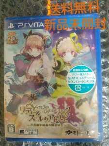 新品未開封 送料無料 翌日までに発送 PlayStation Vita ソフト リディー&スールのアトリエ / ヴィータ 美少女ゲーム ギャルゲー 即決設定