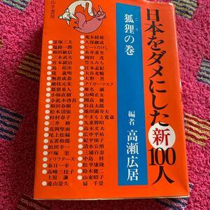 本 日本をダメにした新100人 狐狸の巻