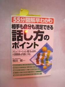 話し方のポイント 相手も自分も満足できる  福田健著 テイ・アイ・エス 1997年9月