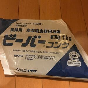 【お試し価格】食器用洗剤 希釈4.5倍 1キロ入