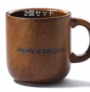 送料無料 新品 DEAN&DELUCA ディーンアンドデルーカ ディーン&デルーカ マグカップ ハニーブラウン 2個セット