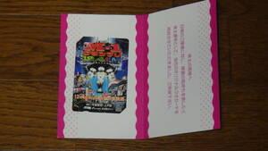 ABC 朝日放送 オリジナルクオカード500円 M-1グランプリ 非売品 未使用