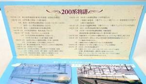 『200系物語』 JR東日本 第20回 仙台 新幹線 総合車両センター まつり JR東日本記念 200系 オレンジカード 使用済み