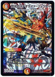 【デュエルマスターズ】閃光のメテオライト・リュウセイ(2016年版スーパーレア)DMX22-a S5/S6