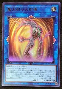 【遊戯王】聖天樹の灰樹精(ウルトラレア)21PP-JP019