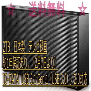 即決新品☆2TB テレビ録画 EX-HD2CZ 外付けハードディスク 2/7より1年保証有 アイオーデータ 日本製 USB3.0 2.0 ビエラ レグザ アクオス IO