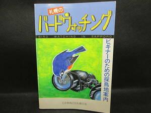 札幌のバードウォッチング ビギナーのための探鳥地案内 日本野鳥の会札幌支部 E10.210312