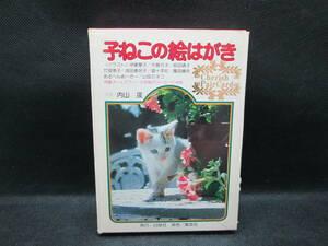 .. that picture postcard photograph / inside mountain .+ popular young lady ... house issue / Hakusensha sale / Shueisha E10.210315