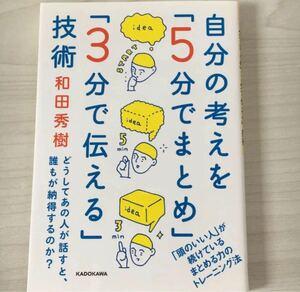 「自分の考えを「5分でまとめ」「3分で伝える」技術」和田秀樹