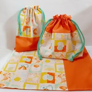 オレンジ色 ランチ3点セット お弁当袋、コップいれ、ランチョンマット