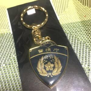 キJapan police 未開封新品 レア 日本警視庁発行警察金属キーホルダー 警視庁