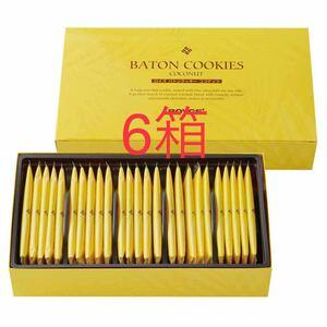 ロイズ バトンクッキー ココナッツ 6箱セット 今限定 今週末限定 お買い得です。 25枚入りです。