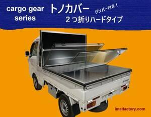 CargoGear 取付簡単!ブラック HA8,9アクティートラック用トノカバー 2つ折りハードタイプダンパー付き!!