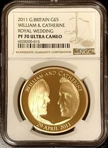 イギリス 金貨 2011 5ポンド NGC PF70UC ウィリアム&キャサリン ロイヤルウェディング 最高鑑定