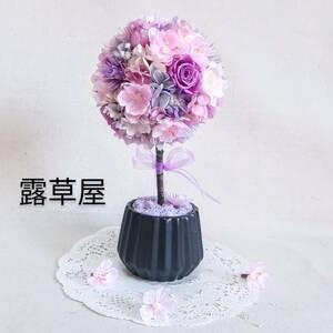 ●色とりどりの春色 桜とローズのミニトピアリー 夜桜イメージ ギフト 卓上サイズ ●