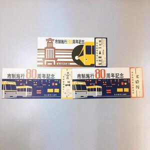 美品 希少 記念乗車券 名古屋市制実施80周年 バス地下鉄路面電車 使用期限切れ