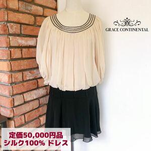 1回使用 定価5万品 グレースコンチネンタル シルク100% ドレス ワンピース