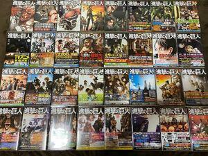 進撃の巨人 初版 1〜33巻 全巻セット