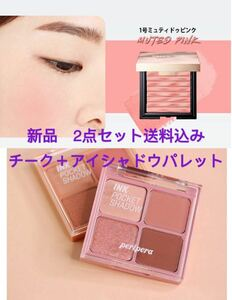 値下げ 新品 CLIOクリオ高発色美肌チーク+インクアイシャドウパレット2点 韓国コスメ