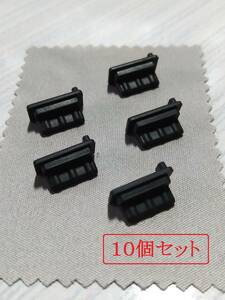 USB コネクタカバー シリコンタイプ ブラック 10個 / PC 防塵 コネクタキャップ 保護キャップ ダストプラグ ダストカバー 充電口 タイプA