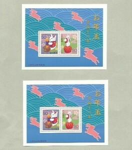 お年玉年賀切手シート(2枚)