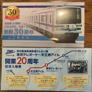 【東京臨海高速鉄道りんかい線】【北総鉄道】セットで!【記念入場券 】【記念乗車券 】