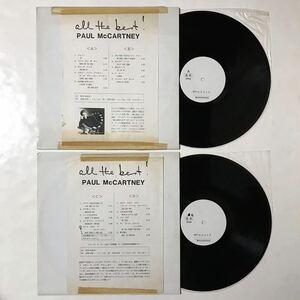 貴重 見本盤 ポール・マッカートニー オール・ザ ・ベスト 国内盤2枚組LP Paul McCartney Beatles John Lennon
