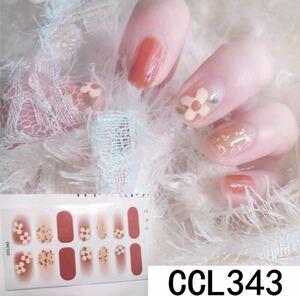 ネイルシール リアルジェルネイル【CCL343】フラワー ピンク キラキラ