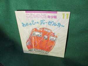 こどものとも☆年少版☆2012年11月号☆あめのひのディーゼルカー☆絵本☆