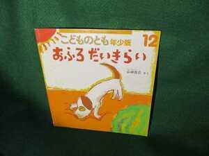 こどものとも☆年少版☆2012年12月号☆おふろだいきらい☆絵本☆