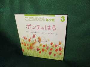 こどものとも☆年少版☆2013年3月号☆ポンテのはる☆絵本☆