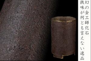 見事な鉄味 幻の金工師 化石作 古鉄製 巾筒 鉄地 煎茶道具 時代物 骨董品 美術品 5736cbfz
