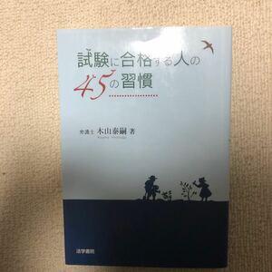 試験に合格する人の45の習慣/木山泰嗣