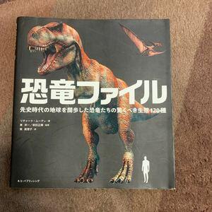 恐竜ファイル