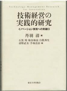 「技術経営の実践的研究」丹羽清(編)東京大学出版会