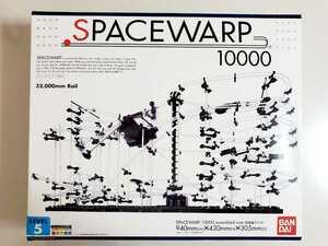 未組立☆バンダイ SPACEWARP 10000 スペースワープ LEVEL5 同シリーズ最高難易度 サイエンス インテリアホビー