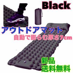 エアマット エアーマット  アウトドアマット キャンプマット マット黒 7cm 最新版 テントマット エアーベッド