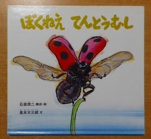 ぼくねえ てんとうむし 石部 虎二/奥本大三郎 福音館書店