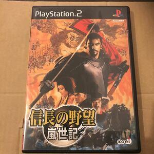 【PS2】 信長の野望・嵐世記