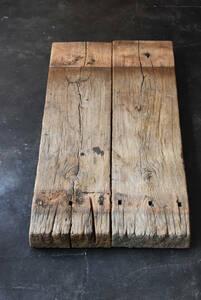 入手困難!! 欅材枯れた大きな板2枚1組 …時代物古い板枯れ板 敷板 展示台 花台 飾り台 天板 材料 古材 敷板 職人台 作業台 けやき天然木