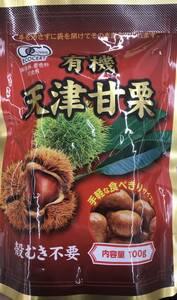 100g 10個 有機天津甘栗 むき栗 保存料 着色料 不使用 JAS認定有機栽培栗使用 インスタント食品 レトルト食品 非常食 加工食品 美味い