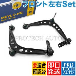MEYLE BMW Z3/E36 2.83.0i フロント ロアアーム/コントロールアーム 左右 ブッシュ圧入済 HD(強化版) 31126758513 31126758514 31121135352