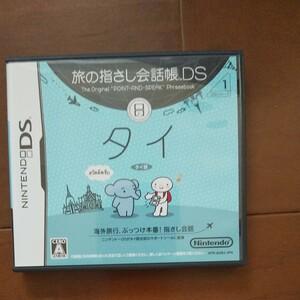 旅の指さし会話帳DS タイ語 DSソフト