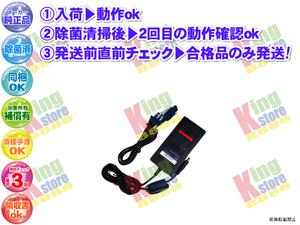 vbul25 生産終了 SONY ソニー の 純正品 PS2 プレステ2 プレイステーション2 SCPH-70000 用 ACアダプター +電源コード付 動作ok 即発送