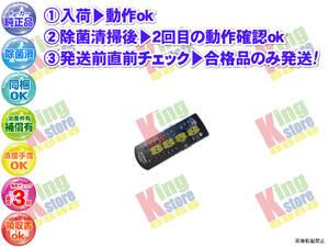 carrozzeria Pioneer 車用 DVD CD USB チューナー WMA MP3 AAC DivX メインユニット デッキ DVH-P560 用 リモコン 動作ok 即発送