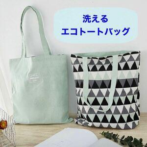 リバーシブル エコバッグ エコトート トートバッグ 手提げ袋 洗える 人気