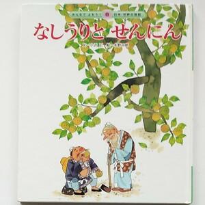 なしうりとせんにん チャイルド本社 日本・世界の昔話 ※絶版絵本