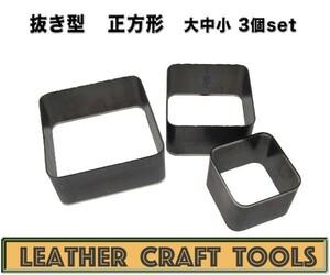 【レザークラフト】抜き型 正方形 3セット